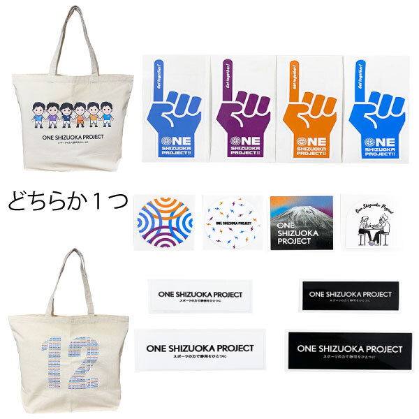 One Shizuoka Project エコバックセット2